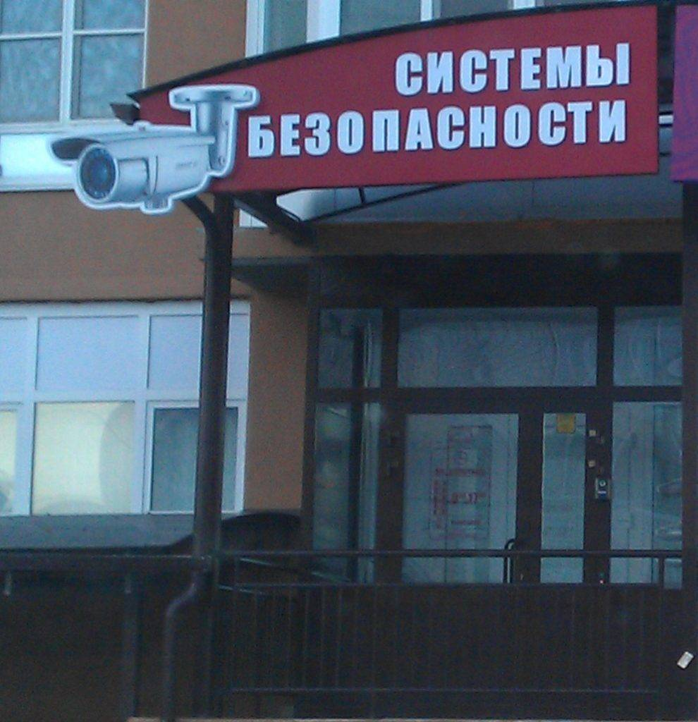 Офис Охран Монтаж Сервис